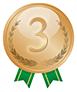 ランキング No.3