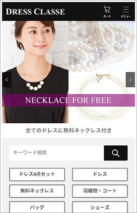 DRESS CLASSE サービスTOP