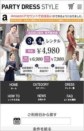 PARTY DRESSS STYLE サービスTOP